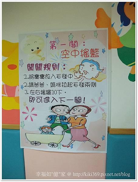 20120721 托嬰中心活動 (6)