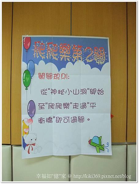 20120721 托嬰中心活動 (7)