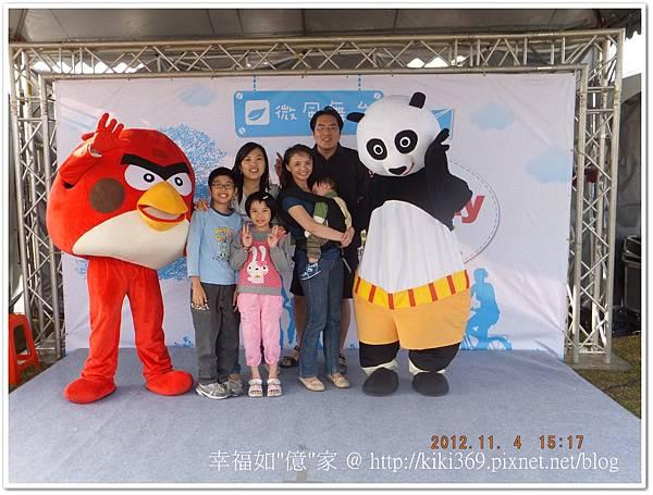 20121104  華映家庭日 (66)