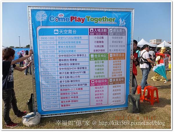 20121104  華映家庭日 (14)