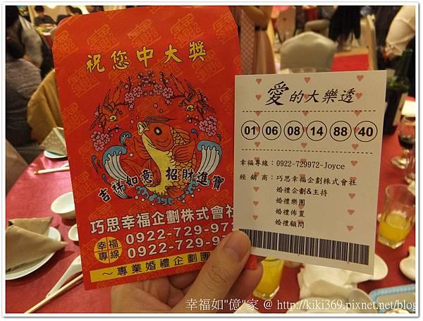 20121202菜菜婚禮 (20)