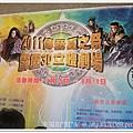 20110810宜蘭傳藝中心 (11)