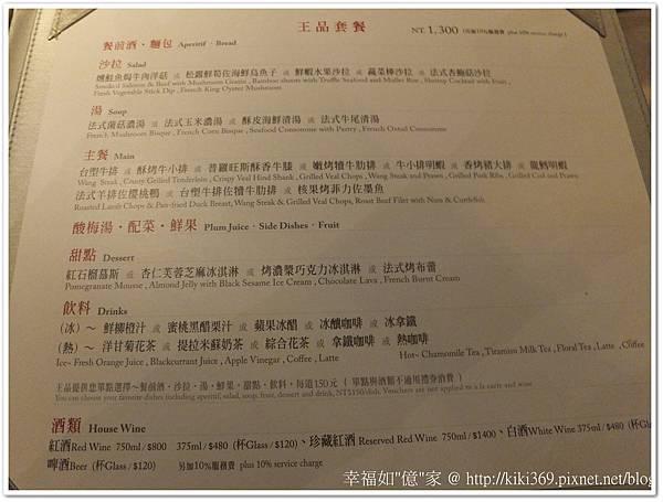 20130131 王品吃尾牙 (2)