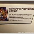 20130224 多啦A夢展 (57)