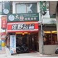 20130518佐野拉麵 (1)