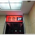 20130410藝奇日本料理 (3)
