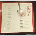 20130410藝奇日本料理 (5)