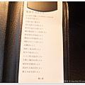20130410藝奇日本料理 (17)