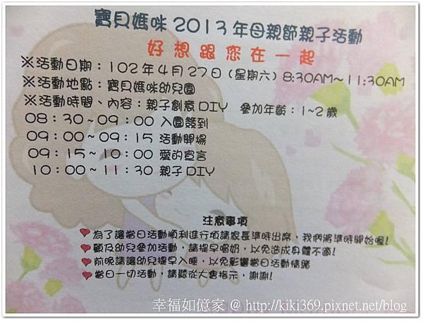 20130427母親節親子活動 (1).jpg