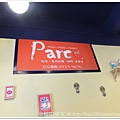 20130622 Parcc義大利麵 (12).jpg