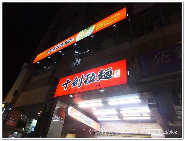 20130718十劍拉麵 (1)