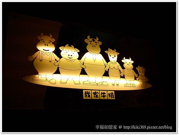 20130721 我家牛排 (30)