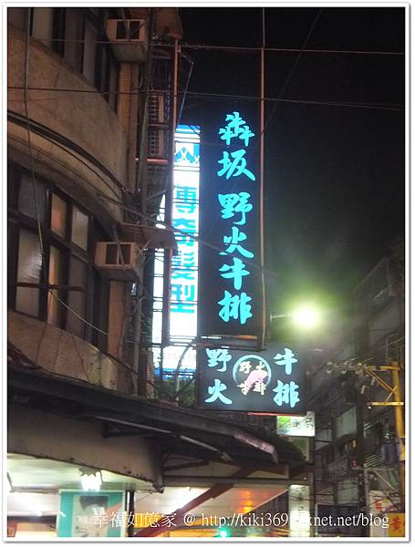 20130815板野火牛排 (1)