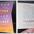 20131102 大唐溫泉物語 (1).jpg