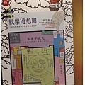20131102 大唐溫泉物語 (6).jpg