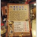 20131102 大唐溫泉物語 (62).jpg