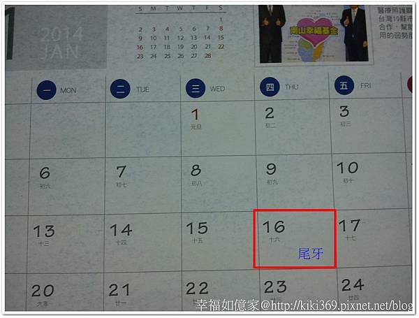 農曆12月16號吃尾牙 (1)
