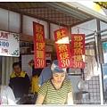20140203北港四川魷魚羹 (5)