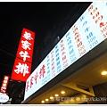 20131206 蔡家牛排 (1)