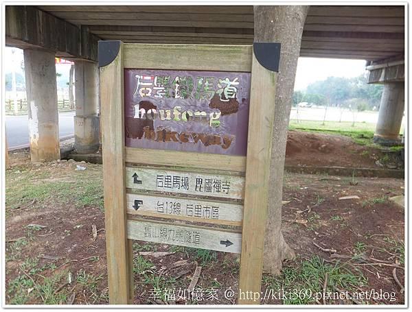 20130929后里鐵馬道 (7).jpg