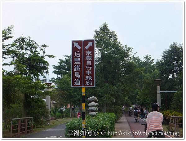 20130929后里鐵馬道 (18).jpg