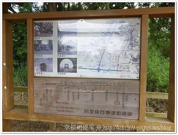 20130929后里鐵馬道 (34).jpg