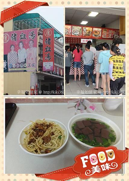 20130929 豐原豬血湯 (1).jpg