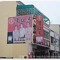 20130929 豐原豬血湯 (2).jpg
