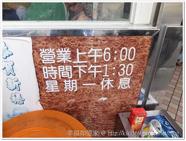 20130929 豐原豬血湯 (3).jpg