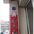 20130929 豐原豬血湯 (4).jpg