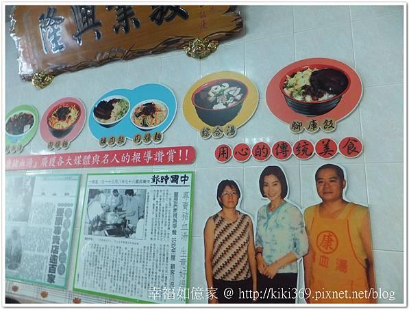 20130929 豐原豬血湯 (6).jpg