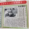 20130929 豐原豬血湯 (12).jpg