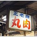 20130929廟東 (6).jpg