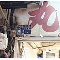 20130929廟東 (7).jpg