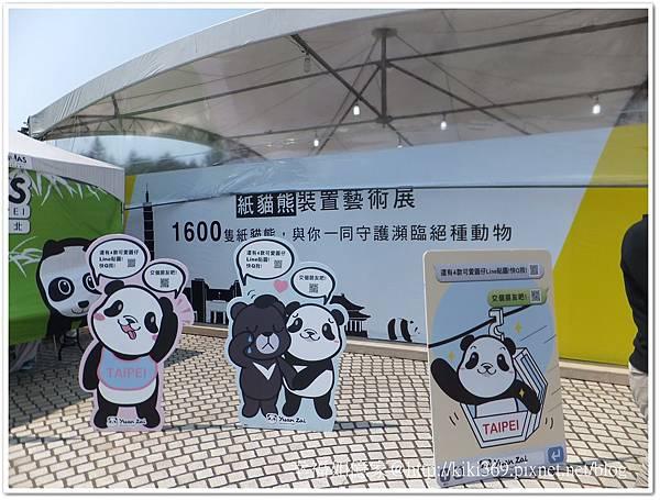 20140323 紙貓熊 (24).jpg