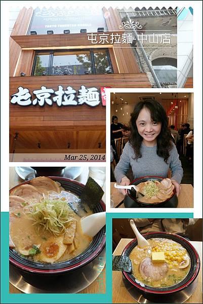 20140325屯京拉麵 (1)
