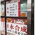 永合成茶餐廳 (2).jpg