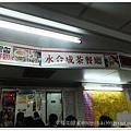 永合成茶餐廳 (4).jpg