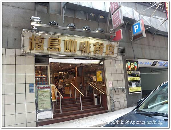 檀島咖啡餅店 (1).jpg