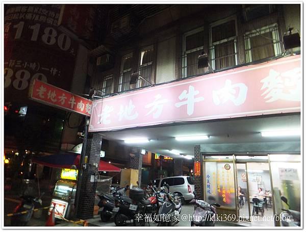 20140406老地方牛肉麵 (1).jpg