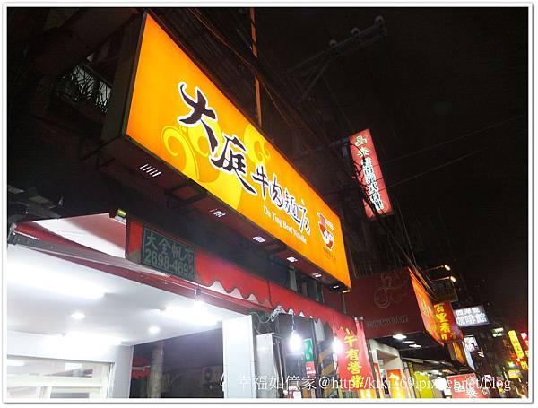 20140418大庭牛肉麵 (1).jpg