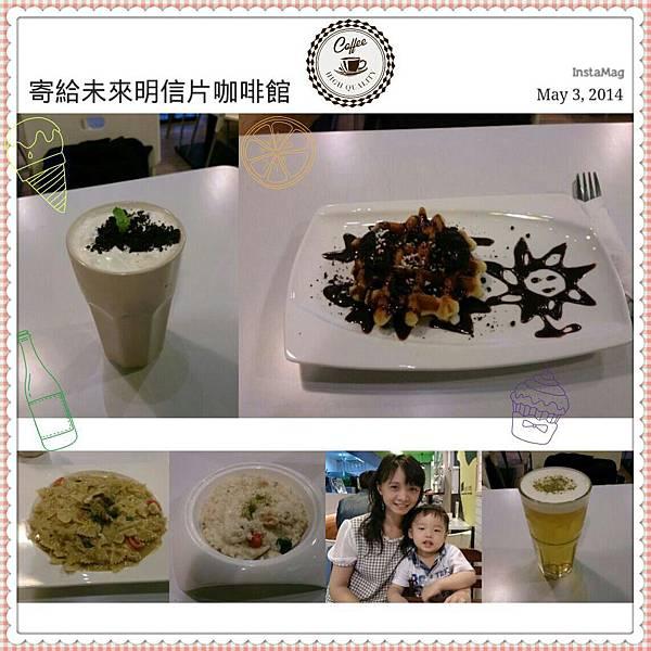 寄給未來明信片咖啡館 (1).jpg