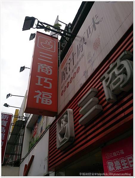 三商巧福 (1)
