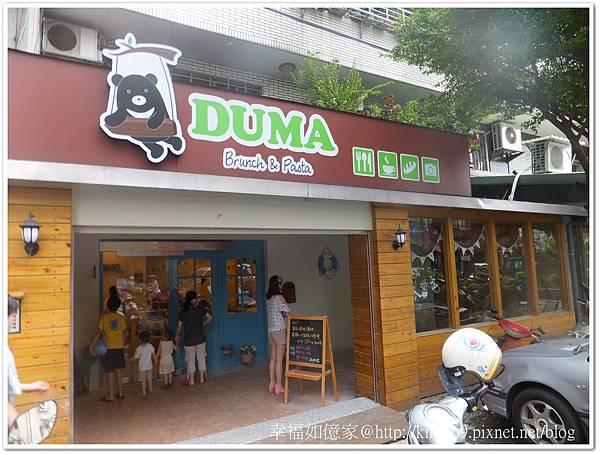 20140622 DUMA親子餐廳 (2).jpg