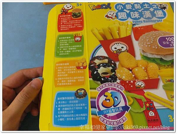 風車冰淇淋小麥黏土 (16).jpg