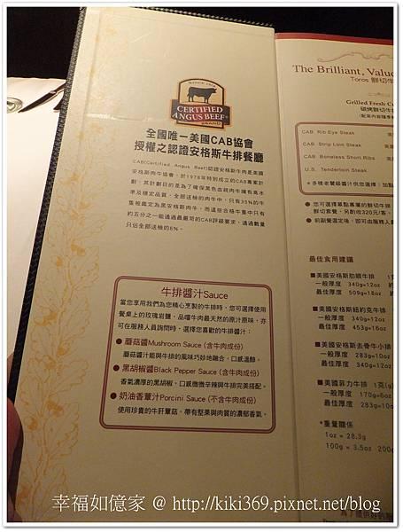 20150829TOROS鮮切牛排 (2).jpg