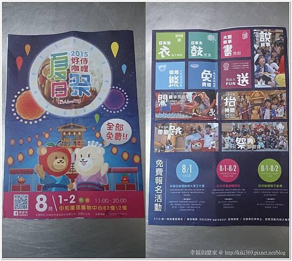 20150801夏日祭浴衣體驗 (1).jpg