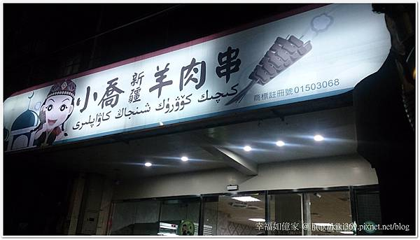 小喬新疆羊肉串 (1).JPG