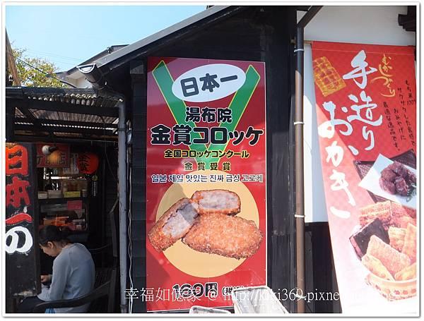 九州DAY2-2 (38).jpg