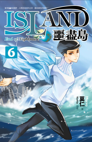 噩盡島 6(封面).jpg